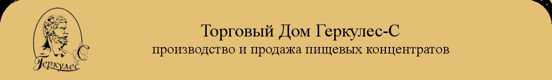 ТД ГЕРКУЛЕС-С